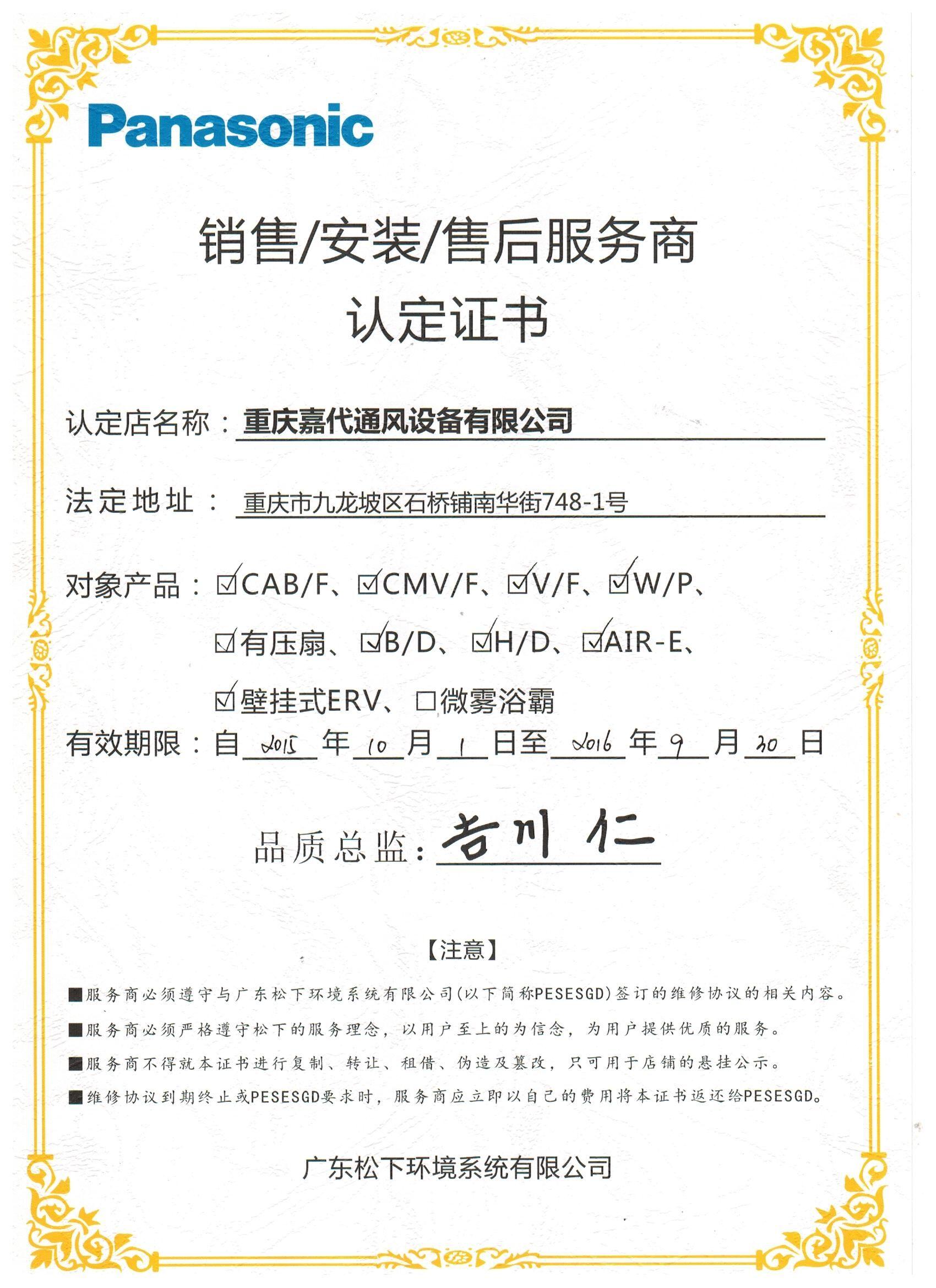 万博manbetx官网电脑(Panasonic)销售/安装/售后服务商认定证书
