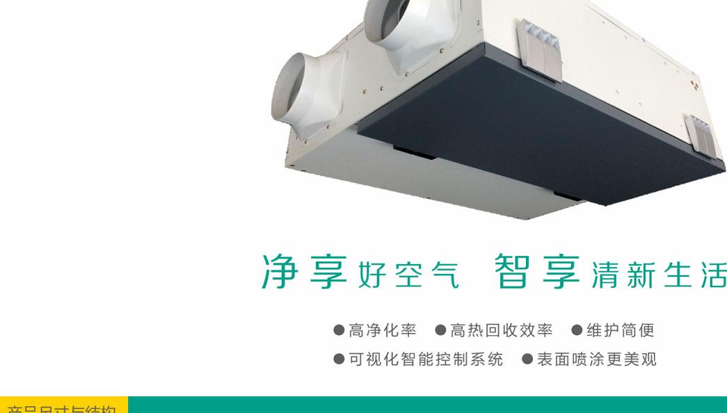 绿岛风【Nedfon】新款F型和P型PM2.5全热交换器