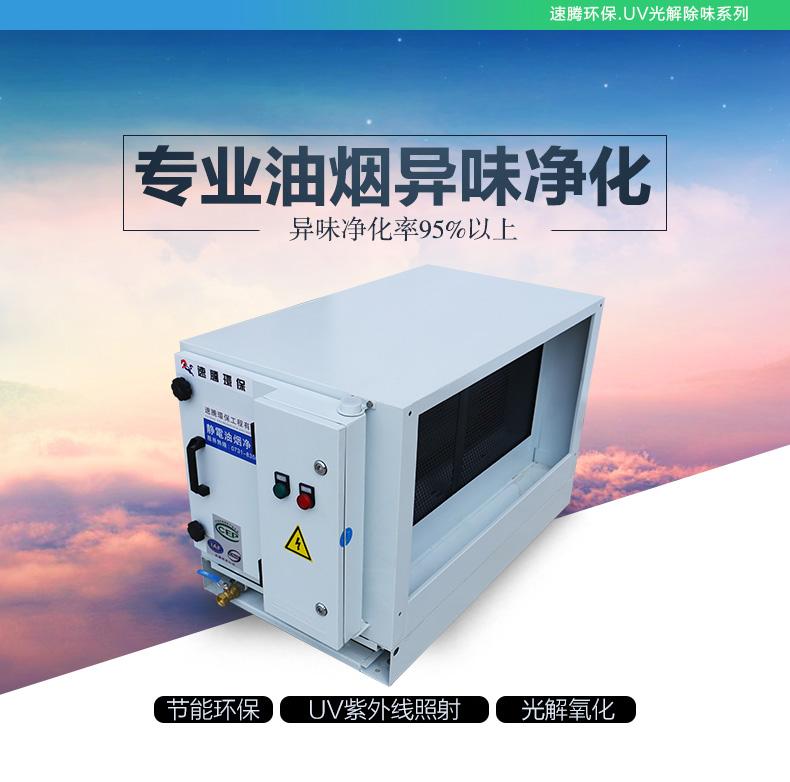 UV光解除味净化箱系列