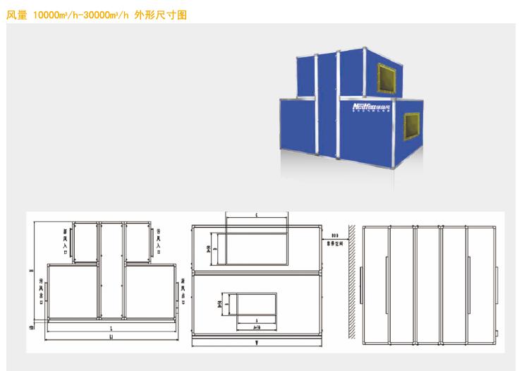 QFA-L立柜式全热交换器