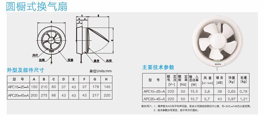 全金属管道换气扇参数